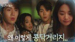 화끈 신민아X김선호, 야밤의 뜨거운 포옹 후 고장난 심장 | tvN 210925 방송