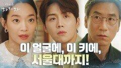 일일 남자친구 자처한 김선호 위해 열혈 쉴드 치는 신민아 | tvN 210925 방송