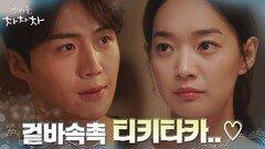 신민아X김선호, 오고가는 티키타카 속 피어나는 멜로 향기? | tvN 210926 방송