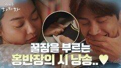 꿀보이스 김선호의 시 낭송 들으며 잠든 신민아 | tvN 210926 방송