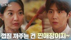 김선호 위해 손수 게살 발라주는 신민아, 얼결에 찐애정 인정?! | tvN 210926 방송