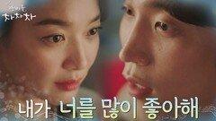 오랜 시간 마음 속에 담아뒀던 신민아를 향한 고백 꺼낸 이상이 | tvN 210926 방송