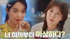 기승전 공진&홍반장 생각 뿐... 서울깍쟁이 신민아가 달라졌어요! | tvN 210926 방송