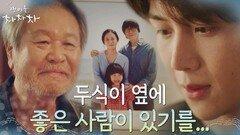 (에필로그) 김선호를 위한 할아버지의 애틋했던 마음.. 그리고 알게 된 신민아와의 인연! | tvN 210926 방송
