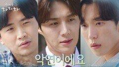이상이에게 아버지와 김선호의 얽힌 과거사 들려주는 이석형 | tvN 211016 방송