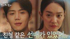 감춰둔 지난 5년에 대한 이야기를 시작하는 김선호 | tvN 211016 방송