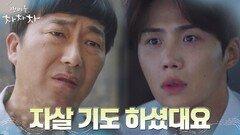 이석형 아버지의 자살 기도 소식에 충격 받은 김선호 | tvN 211016 방송