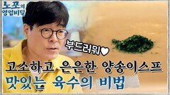 고소하고 은은한 맛의 양송이 스프, 깊고 맛있는 육수를 위해 꼭 필요한 것! | tvN 211018 방송