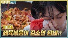[5화예고] 제육볶음에 무릎 꿇은 김소연... #중식먹자