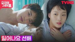 달콤한(?) 꿈에서 깬 김유미 대리 김고은의 출근 준비 GRWM! | tvN 210917 방송