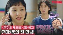 [예고] 김고은 앞에서 똥바보(?)가 된 안보현?