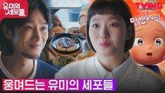 웅며드는 김고은? 안보현에게 마음을 열기 시작하다! | tvN 210924 방송