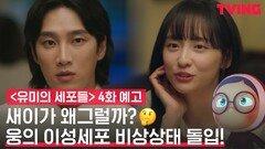 [예고] 안보현의 연애 시작에 묘한 감정이 든 여사친 박지현?!
