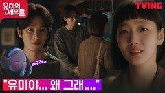 안보현 거지꼴(?)에 울먹이는 김고은, 웅이 수련세포의 필살기는? | tvN 211022 방송
