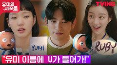 김고은 or 이유비, 진영의 주인공은? | tvN 211023 방송