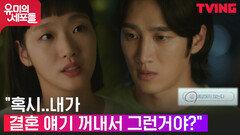 [엔딩] 김고은X안보현 달달한 동거생활 이대로 끝..? | tvN 211023 방송