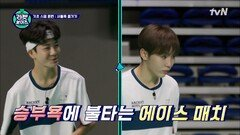 상 레벨의 자존심 걸고! 정동원 VS 부승관, 에이스들의 기본기 훈련 대결 | tvN 211018 방송
