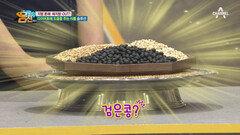 노폐물 배출 및 부종 완화? 곡물삼총사 ◆귀리, 율무, 검은콩◆