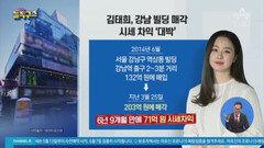 [핫플]김태희-비 부부, 재산 합하면 800억대?