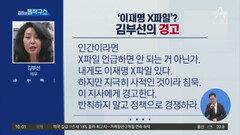 '이재명 X파일'?…김부선의 경고