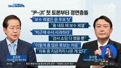 '윤석열-홍준표' 첫 토론부터 정면충돌