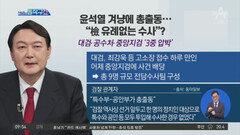 """윤석열 겨냥에 총출동…""""檢 유례없는 수사""""?"""