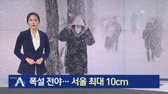"""서울·수도권 최대 10cm 눈 예보…""""출근길 혼잡 예상"""""""