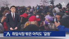 취임식장 밖은 아직도 '갈등'…시민들 접근 통제
