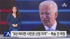 """[세계를 보다]""""8년 버티면 시민권 신청 자격""""…목숨 건 여정"""
