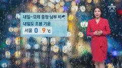 [날씨]충청·남부에 비…제주 최대 150mm 이상