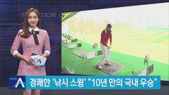 경쾌한 '낚시 스윙' 최호성, 10년 만의 국내 우승 도전