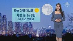 [날씨]내일 전국 맑고 일교차 커…남해안·제주 강풍특보