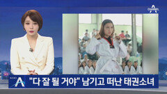 """""""다 잘 될 거야"""" 메시지 남기고 떠난 미얀마 태권소녀"""