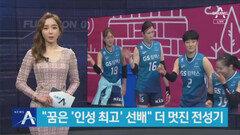 """""""꿈은 '인성 최고' 선배""""…김유리, 더 멋진 배구인생 전성기"""