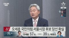 서울시장 선거…'강남 3구' 60% 넘어