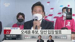 """오세훈 후보, 당선 입장 발표…""""엄중한 책임감 느껴"""""""