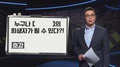 [사건을 보다]'죽이는 법' 검색한 김태현…무릎은 왜 꿇었나
