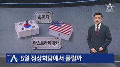 """[단독]백신 스와프 난항…韓 """"화이자 달라"""" vs 美 """"AZ 고려 가능"""""""