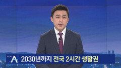 """광역 철도망 깔아 """"전국 2시간대""""…2030년 구축 추진"""