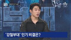 [뉴스를 보다]포기 모르는 '강철부대' SDT 김민수·강준