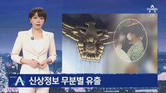 손 씨 친구 신상정보, 온라인에서 무분별 유출