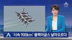 코로나 뚫은 블랙이글스…시속 900km로 날아오르다