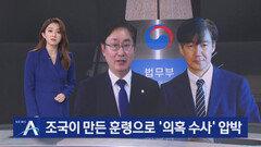 朴, '조국 규정' 꺼내 들었다…'공소장 유출' 이중잣대 논란