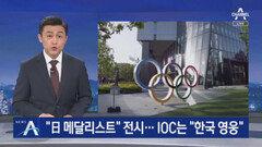 """""""손기정 日 메달리스트"""" 전시…IOC """"한국의 국민적 영웅"""""""