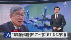 """[단독]""""최재형을 대통령으로""""…경기고 71회 지지모임 구성"""