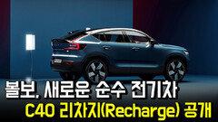 볼보, 새로운 순수 전기차 'C40 리차지(Recharge)' 공개