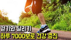 걷기와 달리기 하루 7000보…가장 쉬운 유산소 운동이다