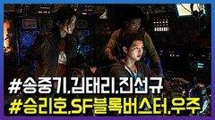 송중기·김태리 '승리호' 스틸 공개