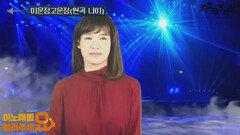 '이불'…미운정고운정(원곡 나미) Cover by 이수나