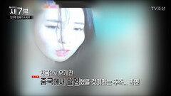 임지현의 음란영상, 중국 아닌 한국에서 촬영했다!